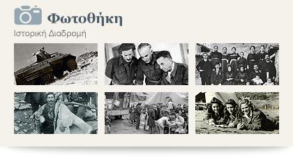 Φωτοθήκη - Ιστορική Διαδρομή